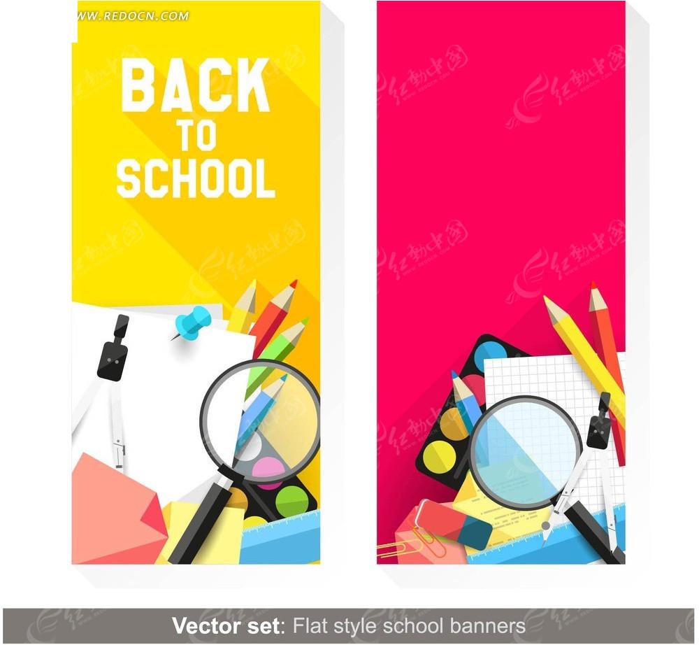 校园返校海报矢量图