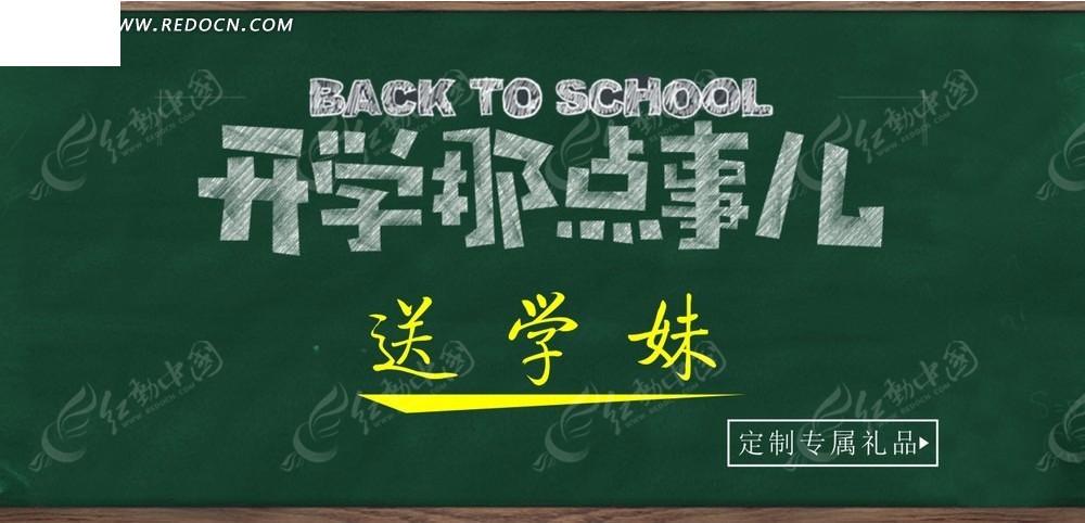 校园欢迎学妹返校黑板宣传板报图片