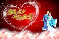 七夕童话爱情宣传海报