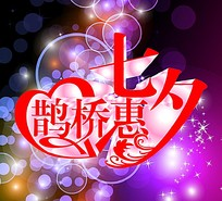 鹊桥惠七夕宣传海报