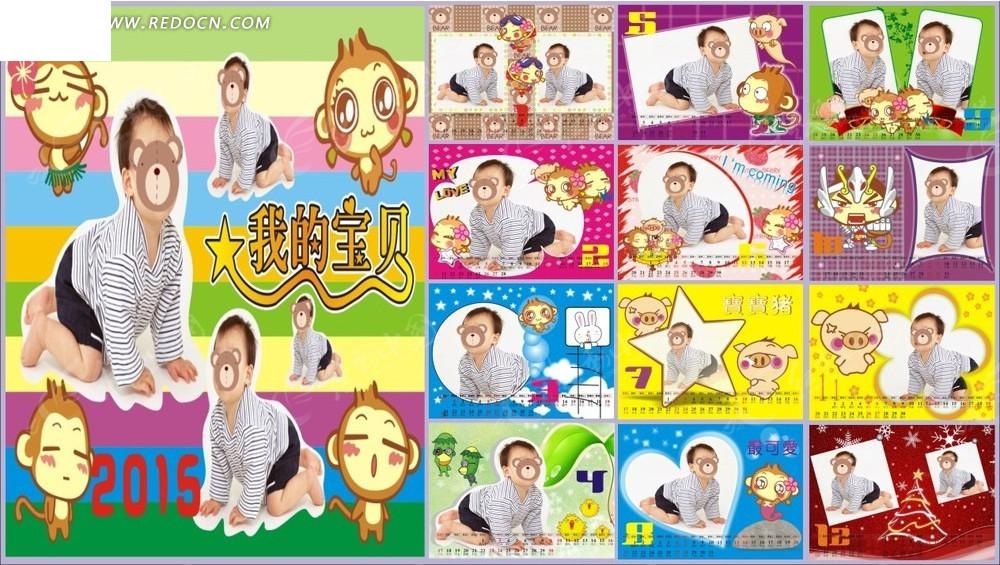 2015年儿童个性写真台历设计模版图片