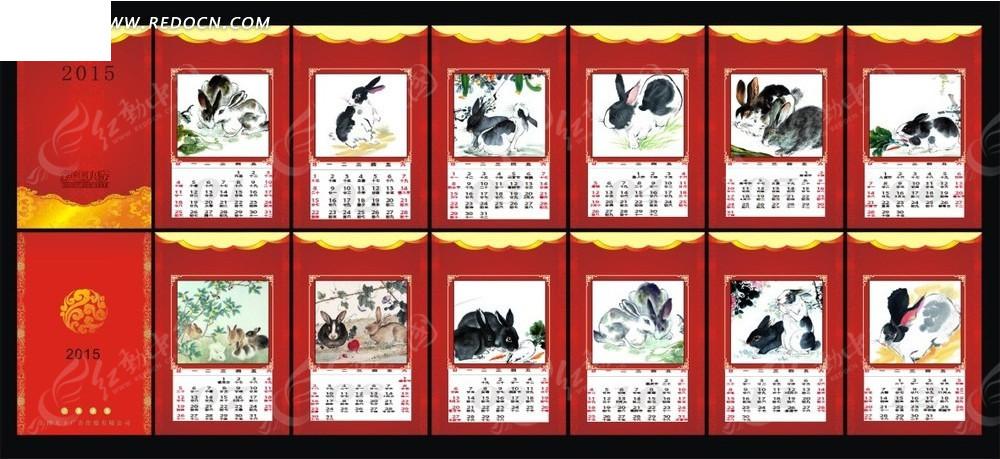 2015年水墨动物画台历设计模版