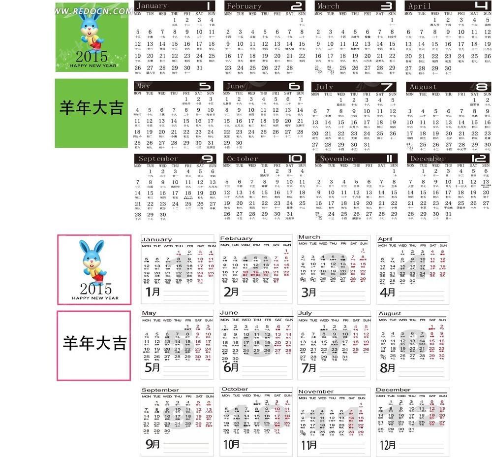 2015年台历设计模版ai免费下载_日历台历素材图片