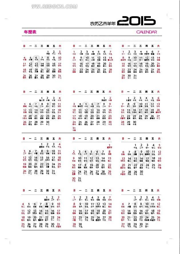 2015年台历设计模版矢量图图片