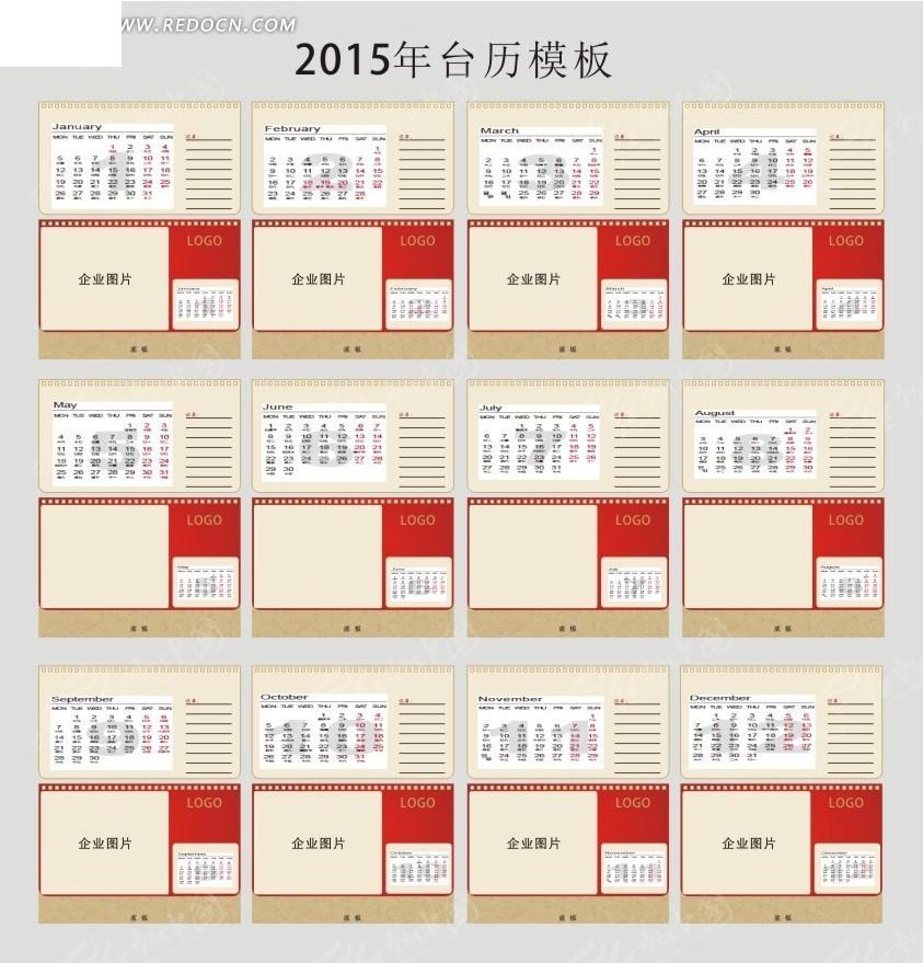 2015年台历设计模版cdr免费下载_日历台历素材_编号