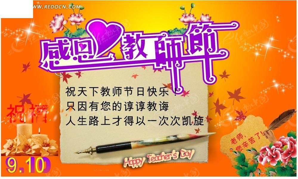感恩教师节祝福宣传海报