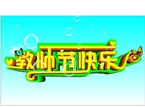教师节快乐字体设计