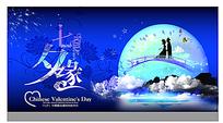 七夕缘情人节宣传海报