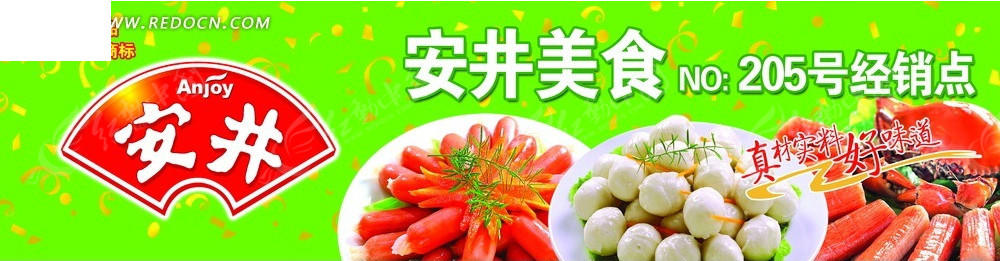 安井食品户外广告模板
