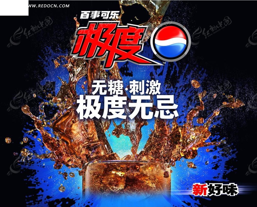 免费素材psd模板psd广告设计广告饮品广告百事可乐素材海报请您面包pop字体v素材图片
