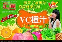 汇源VC橙汁海报