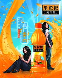 美汁源果粒橙广告海报