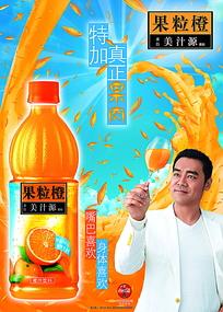 美汁源果粒橙海报