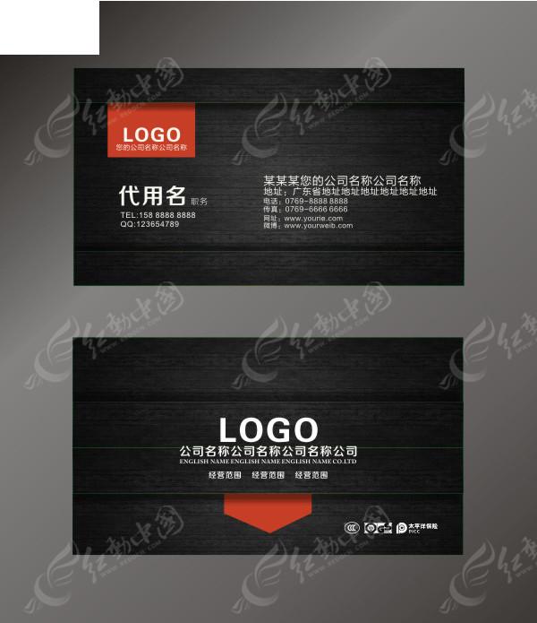 木纹黑色立体名片设计