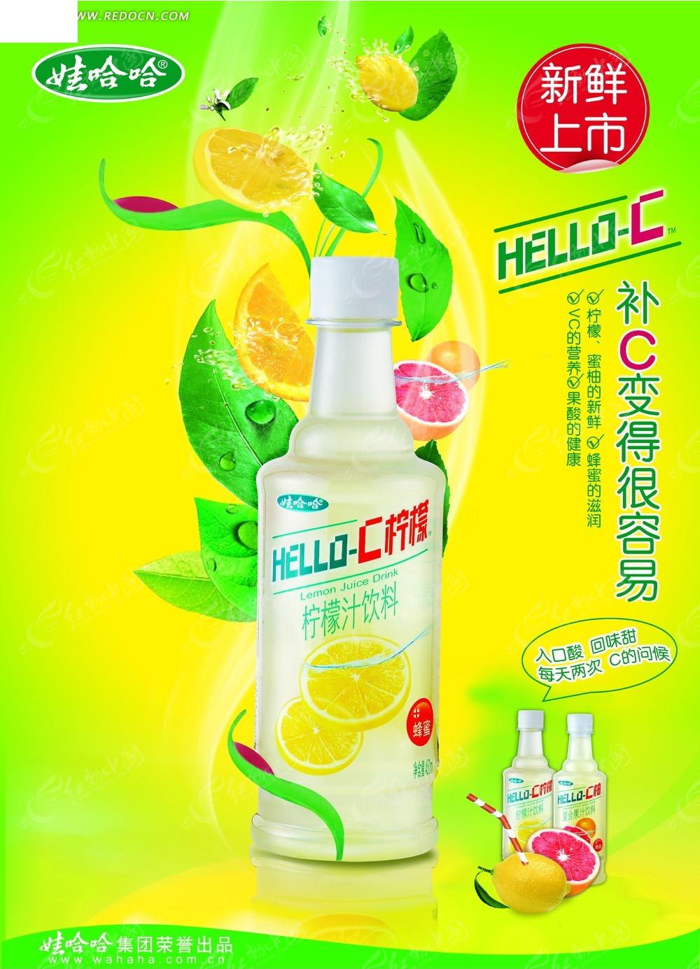 娃哈哈柠檬汁饮料广告海报图片