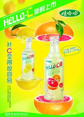 娃哈哈柠檬汁饮料广告海报