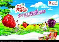 伊利大果粒酸奶广告