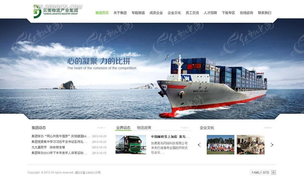 云南物流产业集团网站模板psd免费下载_淘宝海报|网店图片