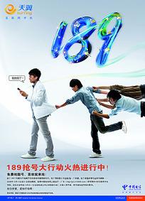 中国电信天翼广告海报