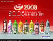 达利园饮料宣传海报模板