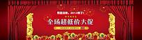 红色新年活动淘宝促销海报