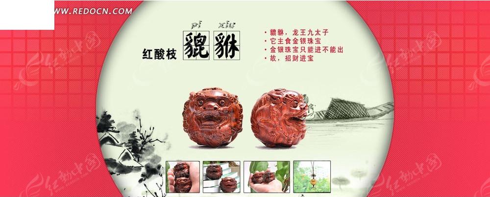 红酸枝貔貅饰品淘宝促销海报PSD免费下载 淘宝海报 网店广告素材