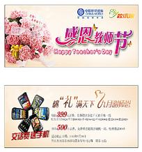 教师节中国移动宣传单