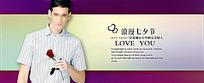 浪漫七夕节淘宝促销海报