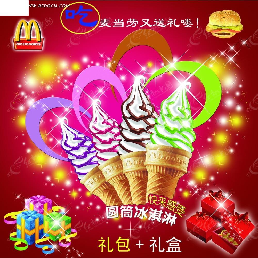 免费素材 psd素材 psd广告设计模板 海报设计 麦当劳甜筒冰淇淋广告