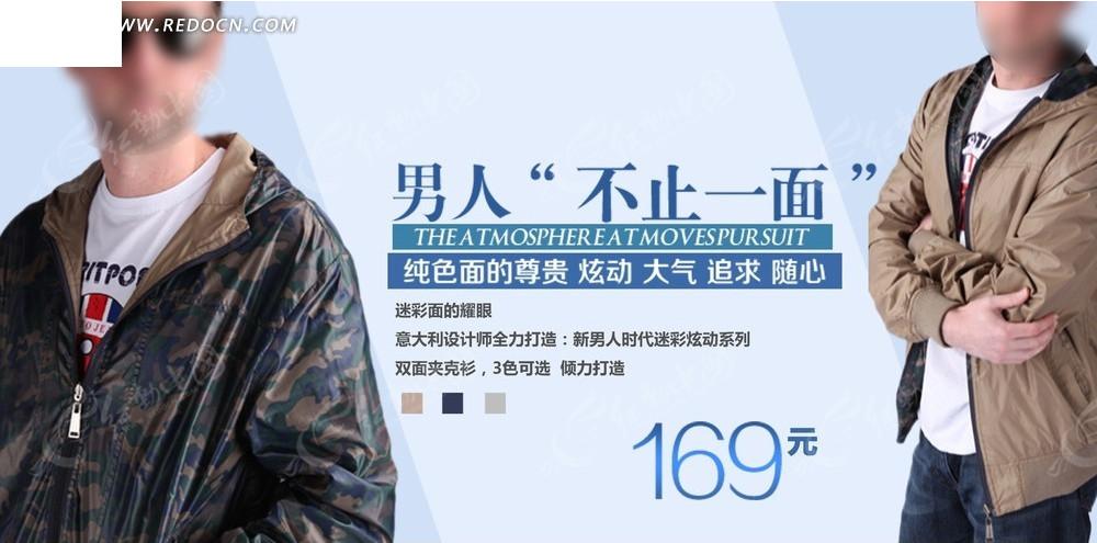男人开包代表什么_男士双面夹克衫淘宝促销海报