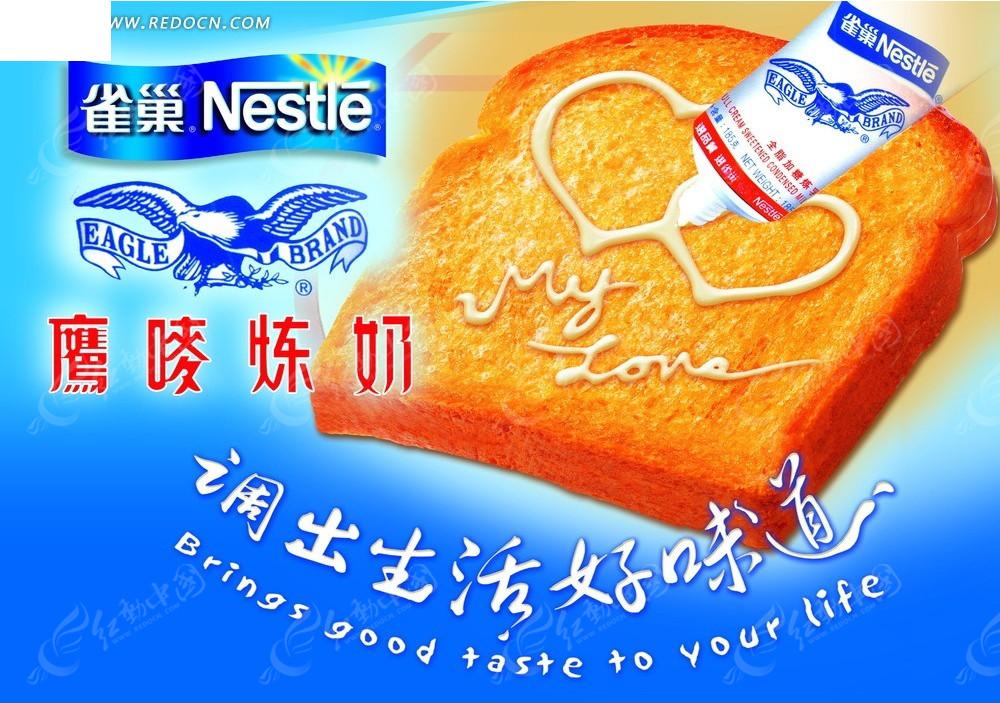 雀巢奶油宣传海报