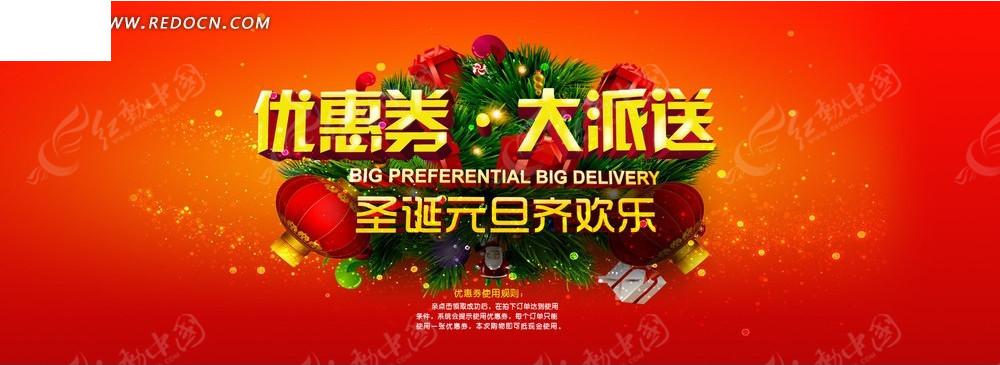 圣诞元旦活动淘宝促销海报PSD免费下载 淘宝海报 网店广告素材 编号