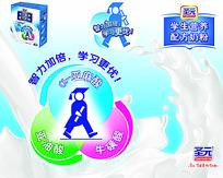 圣元学生营养奶粉海报