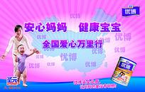 圣元优博奶粉宣传海报