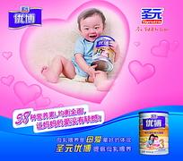 圣元优博幼儿奶粉广告海报