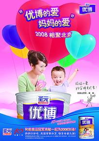 圣元优博幼儿奶粉广告海报素材