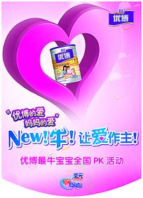 圣元优博幼儿奶粉宣传海报