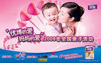 圣元幼儿奶粉广告海报