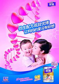 圣元幼儿奶粉宣传海报