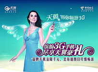 中国电信天翼促销海报