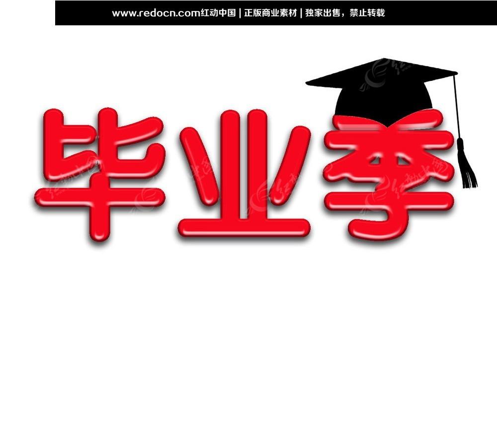 毕业季字体设计图片