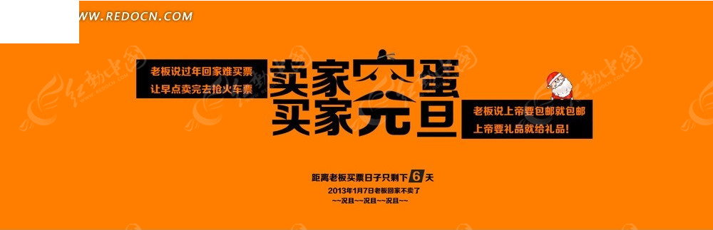 橙色背景元旦活动淘宝促销海报_淘宝海报|网店广告