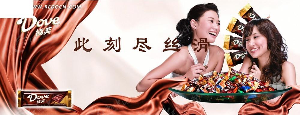 免费素材 psd素材 psd广告设计模板 海报设计 德芙巧克力横幅广告