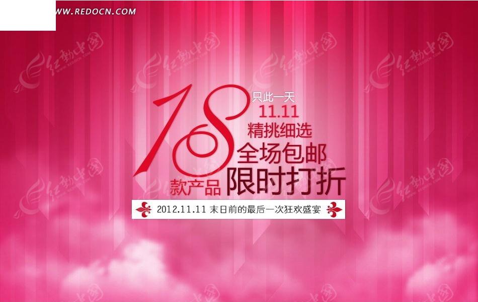 粉色背景双11活动淘宝促销海报PSD素材免费下载 编号2636507 红动网