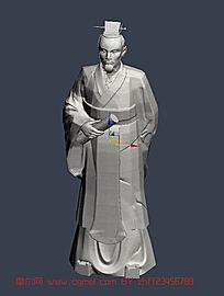 古文人3D效果图