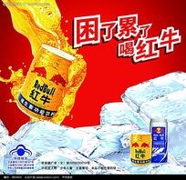 红牛维生素饮料海报模板