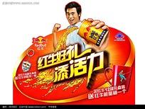 红牛维生素饮料宣传海报