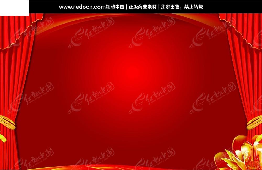 红色舞台背景设计