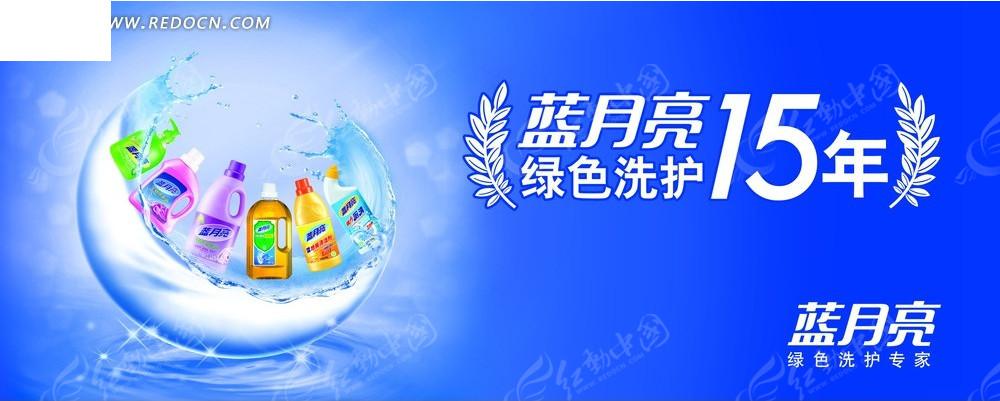 免费素材 psd素材 psd广告设计模板 日化|化妆品广告 蓝月亮洗衣液
