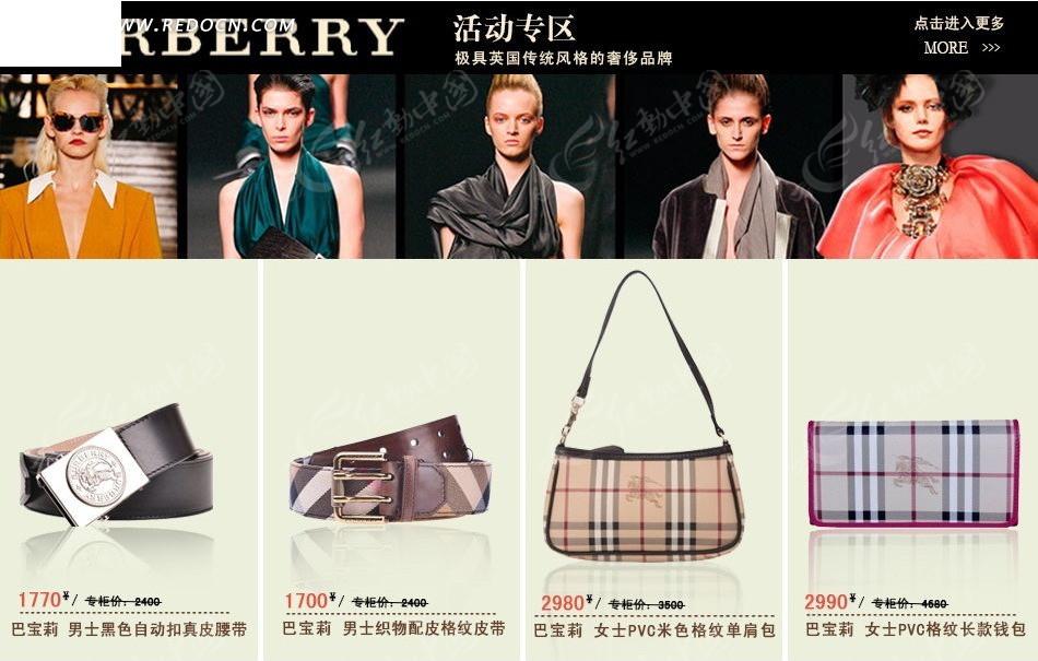 奢侈品牌包包皮具淘宝促销海报